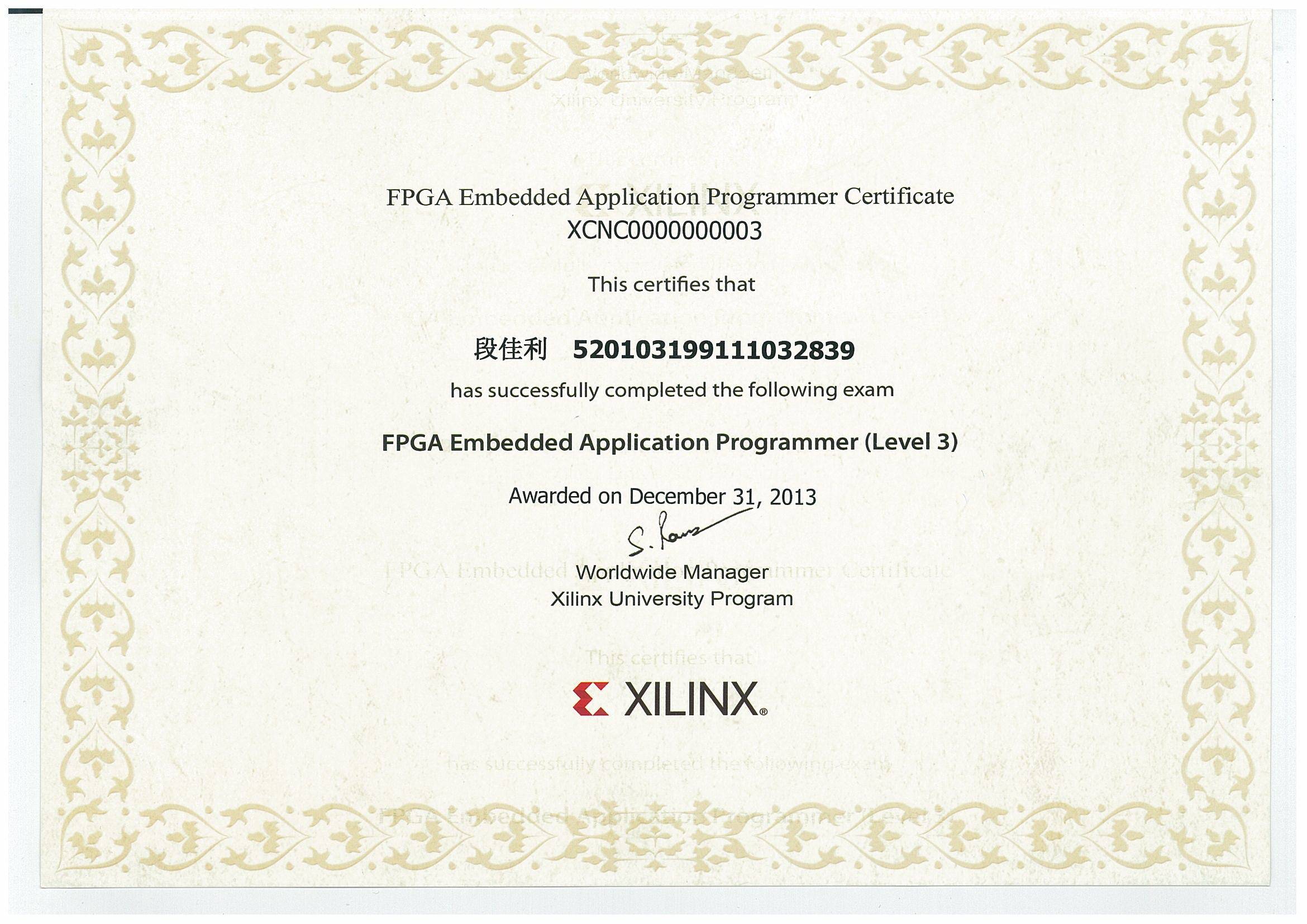 Jiali duans blog fpga embedded application programmer certificate 1betcityfo Image collections